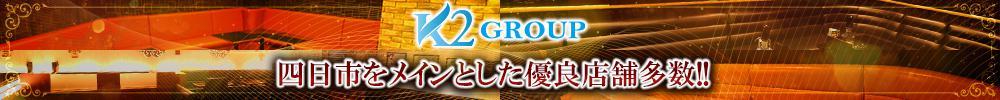 【K2グループ】四日市の夜を華麗に彩る有名グループ!