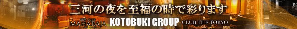 知立・刈谷で遊ぶならKOTOBUKI GROUPのお店で!