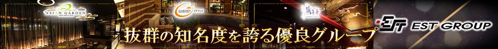 錦の高級キャバクラを運営するESTグループ!