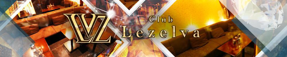 Club Lezelva (レゼルヴァ)[祇園・木屋町]