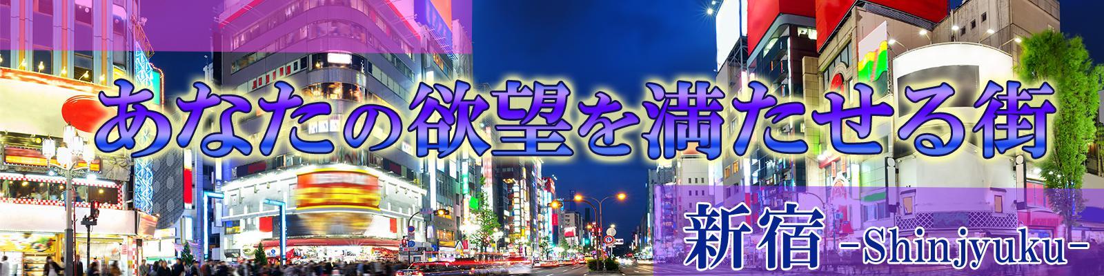 新宿 キャバクラ