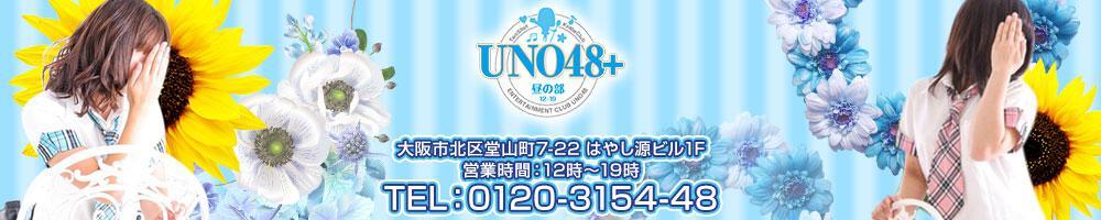 U.N.O48 昼の部[梅田]