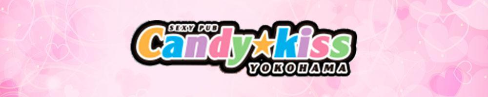 Candy Kiss(キャンディキッス)[横浜・桜木町]