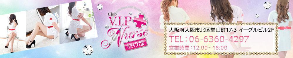 club V.I.P nurse(昼の部)[梅田]