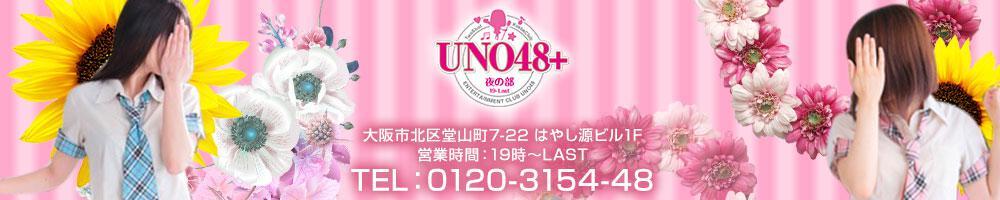 U.N.O48 夜の部[梅田]