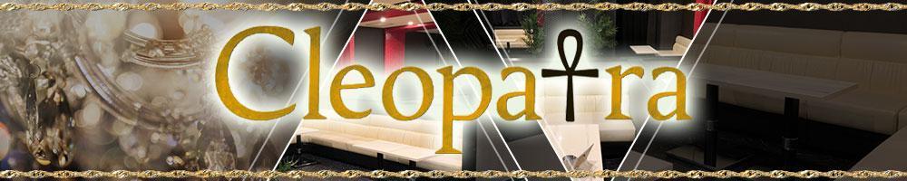 八千代台Cleopatra(クレオパトラ)[船橋・市川]