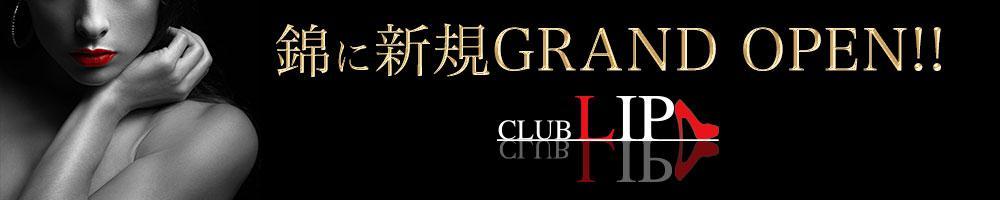 CLUB LIP(リップ)[錦・栄]