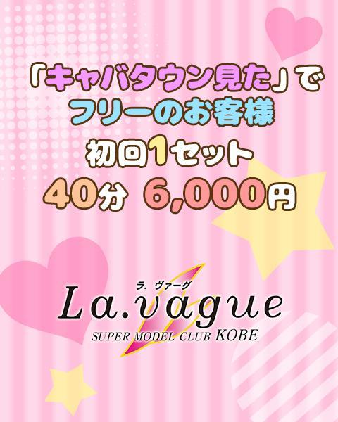 La.Vague~ラヴァーグ~[神戸三宮・姫路]