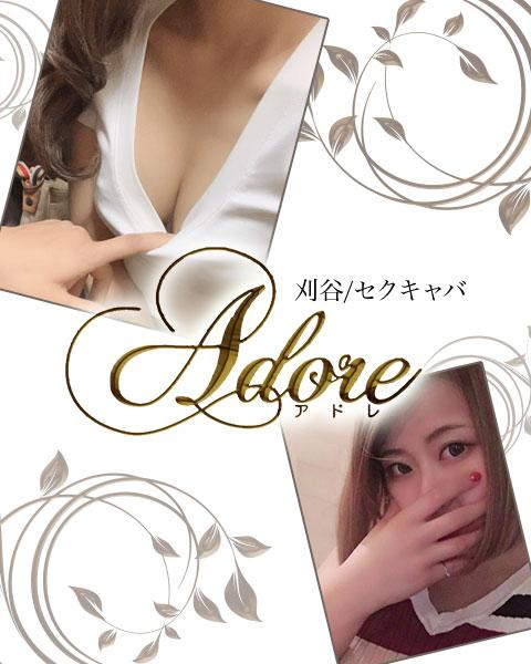 ADORE(アドレ)[安城・刈谷・知立]