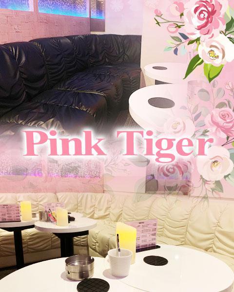 Pink Tiger(ピンクタイガー)[上野・秋葉原]
