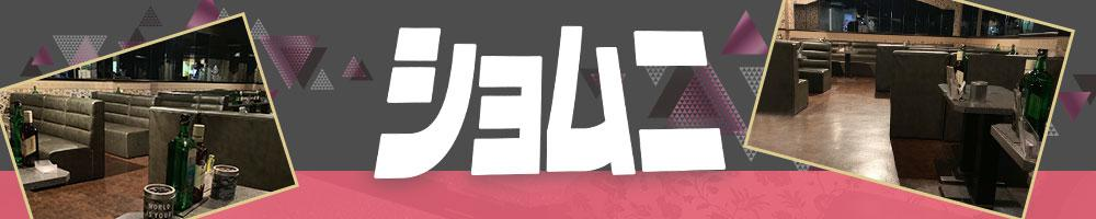 ショムニ[上野・秋葉原]