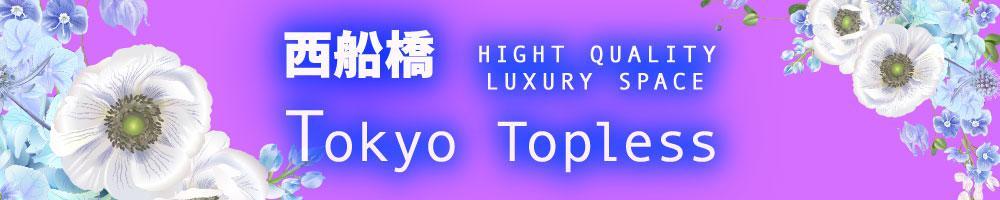 Tokyo Topless(トウキョウトップレス)[船橋・市川]
