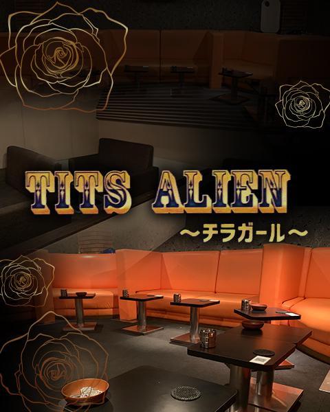 TITS ALIEN(ティッツエイリアン)[上野・秋葉原]