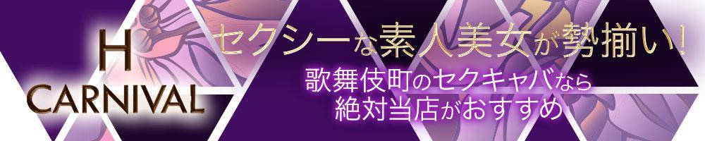 H CARNIVAL(エイチカーニバル)[新宿・歌舞伎町]