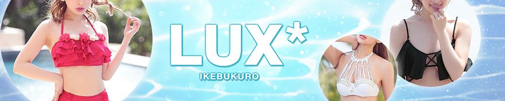 LUX[池袋]