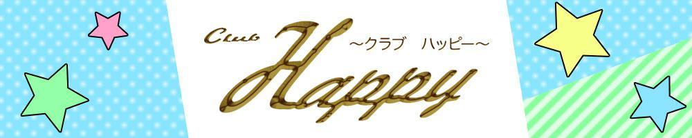 Club Happy(ハッピー)[豊橋]