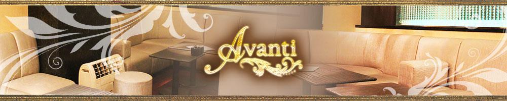 Avanti(アヴァンティ)[錦・栄]