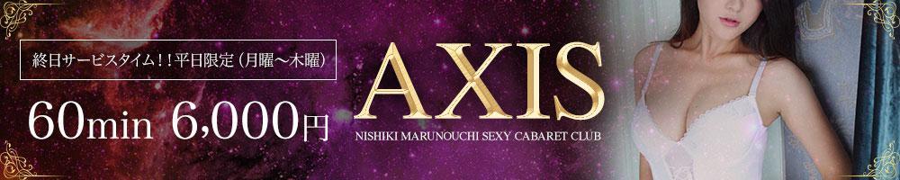 Axis(アクシス)[錦・栄]