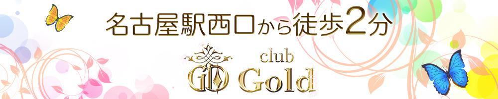 Club Gold(クラブゴールド)[名駅]