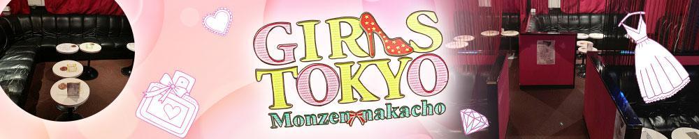 GIRLS TOKYO(ガールズトーキョー)[門前仲町・葛西]
