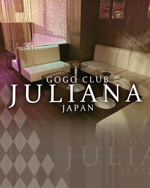 JULIANA'S TOKYO(ジュリアナトーキョー)[門前仲町・葛西]