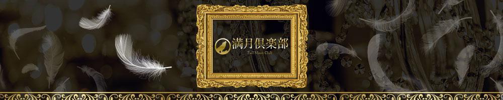 満月倶楽部[六本木・赤坂]
