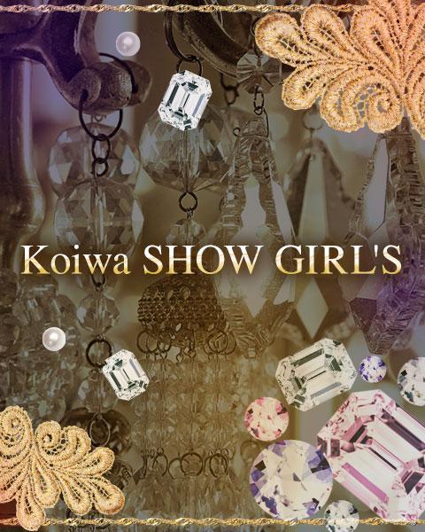 SHOW GIRLS(ショーガールズ)[錦糸町・小岩]