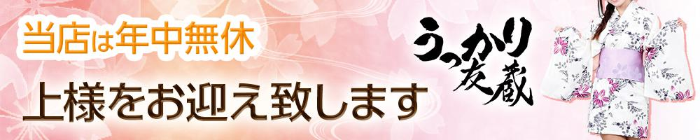うっかり友蔵[浜松]