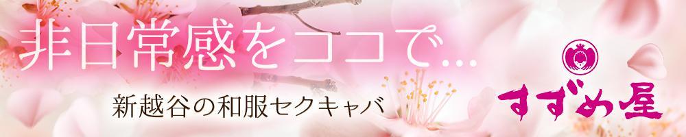 すずめ屋[春日部・越谷・草加]