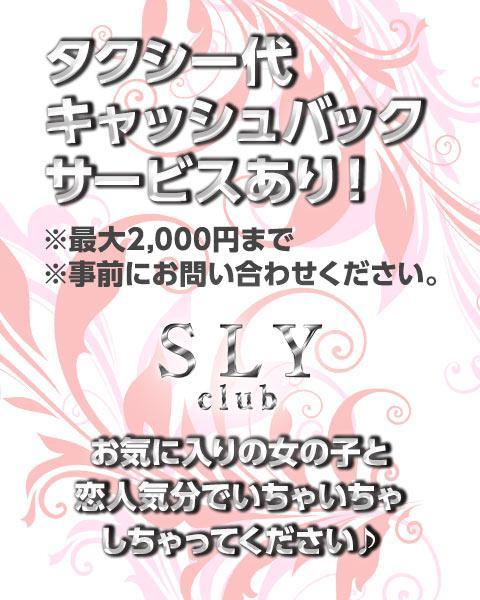 SLY(スライ)[本厚木・相模原]