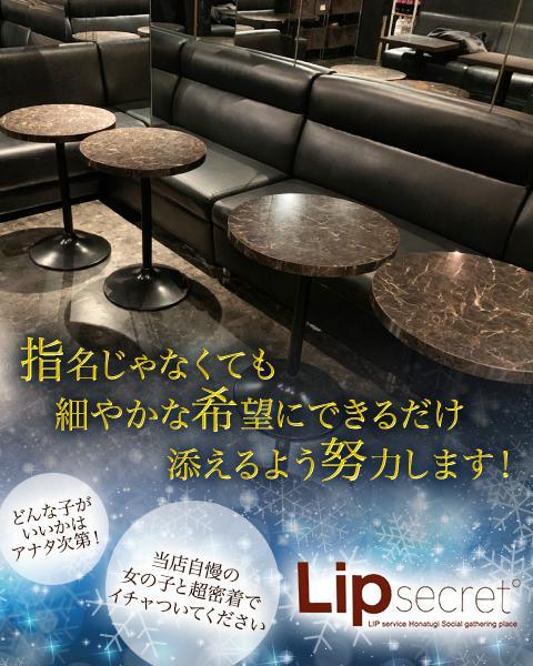 LIP[本厚木・相模原]