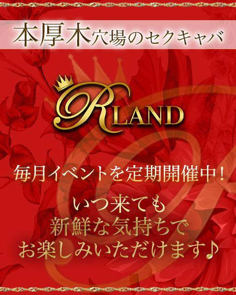 Club R land(アールランド)[本厚木・相模原]