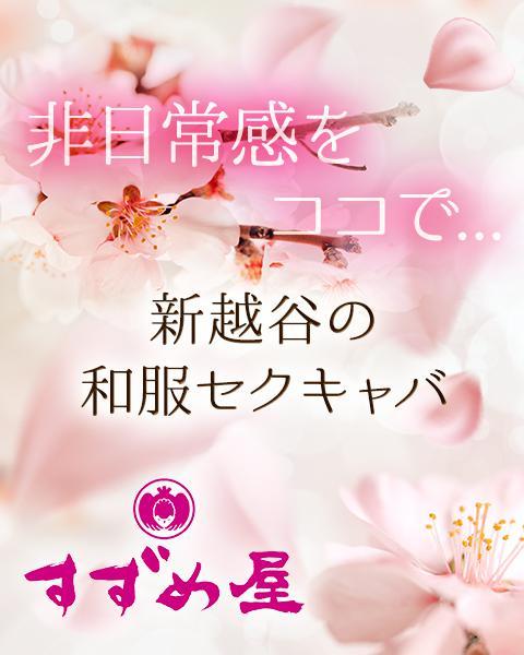 すずめ屋[春日部・越谷]