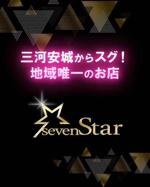 Seven Ster (セブンスター)[安城・刈谷・知立]