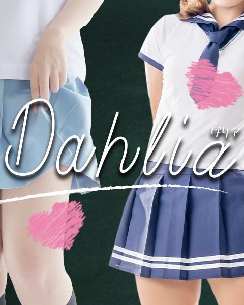 DAHLIA(ダリア)[赤羽・板橋]