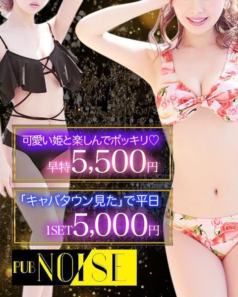 NOISE(ノイズ)[浜松]