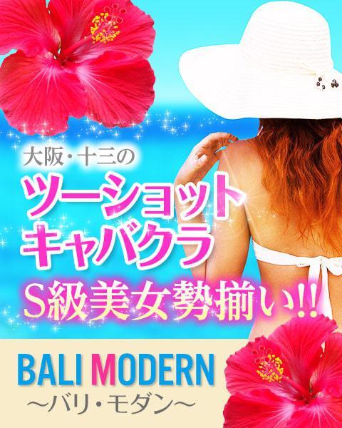 Bali Modern(バリ モダン)[十三・西中島]