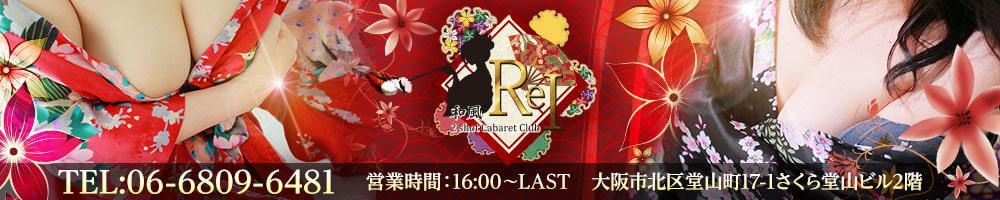 ReI(レイ)[梅田]