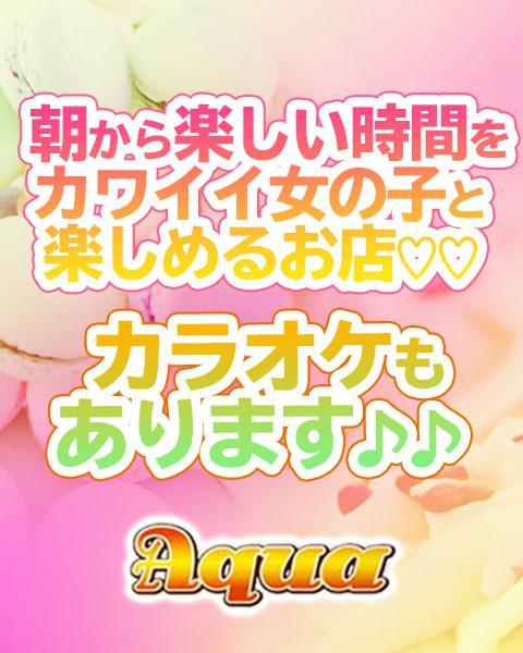 【朝キャバ】CLUB AQUA(アクア)[赤羽・王子・駒込]