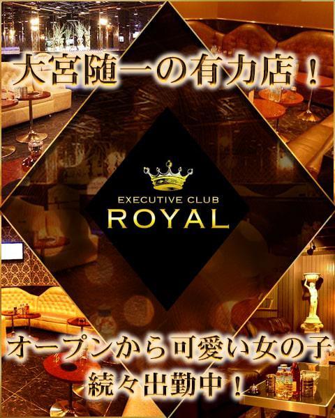 EXECUTIVE CLUB ROYAL(ロイヤル)[大宮・浦和]