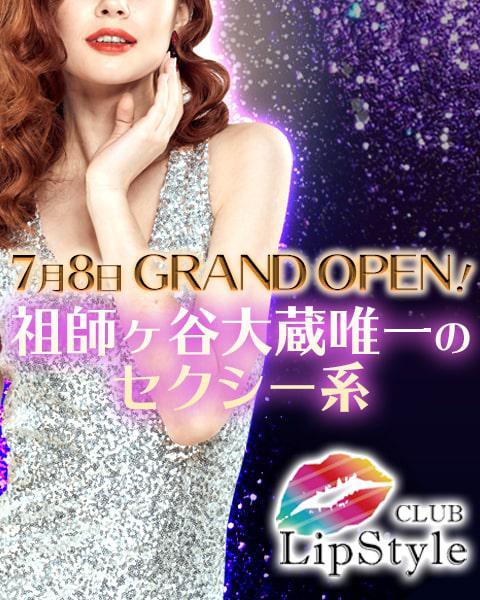 CLUB Lip Style(リップスタイル)[渋谷]