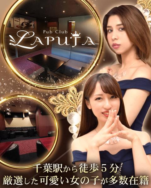 Pub Club LAPUTA(ラピュタ)[千葉]