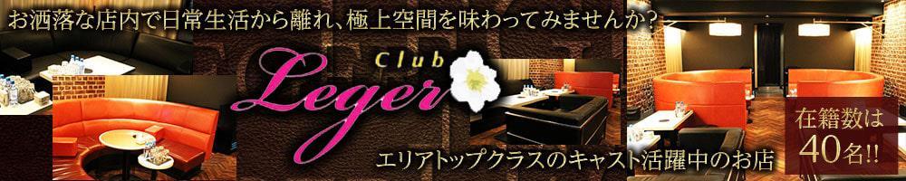 club Leger(レジェ)[春日部・越谷・草加]