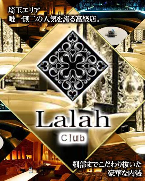 Club Lalah(ララァ)[大宮・浦和]