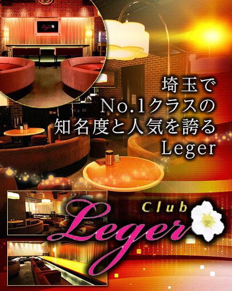 Club Leger(レジェ 川口)[川口・蕨]