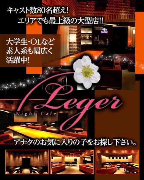 Night Cafe Leger(ナイトカフェ レジェ)[大宮・浦和]