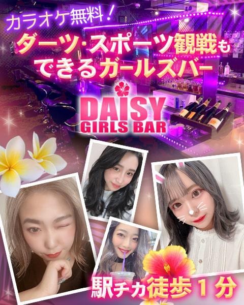 Girl's Bar DAISY 明大前(デイジー)[渋谷]