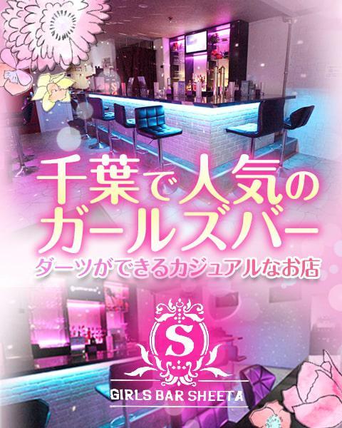 Girl's Bar sheeta (シータ)[千葉]