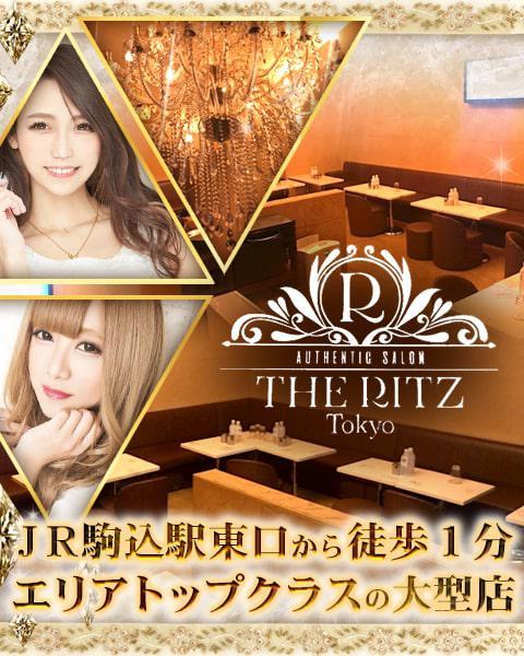 THE RITZ (リッツ)[赤羽・王子・駒込]