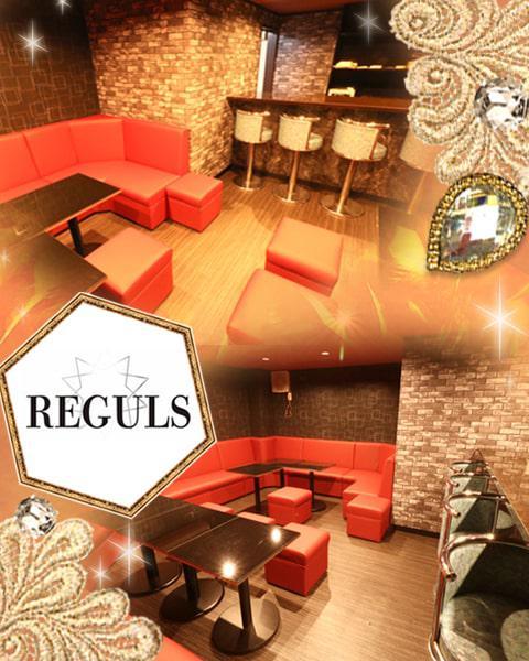 REGULS (レグルス)[四日市]